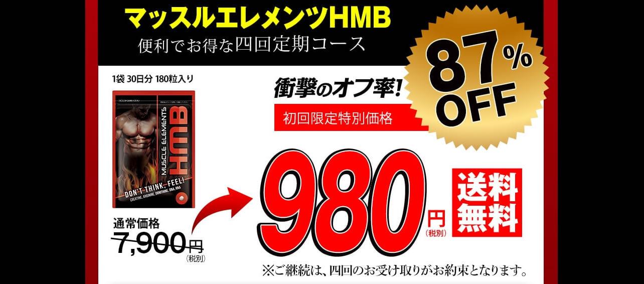 マッスルエレメンツHMBの効果をお得な値段で試すなら定期購入コース