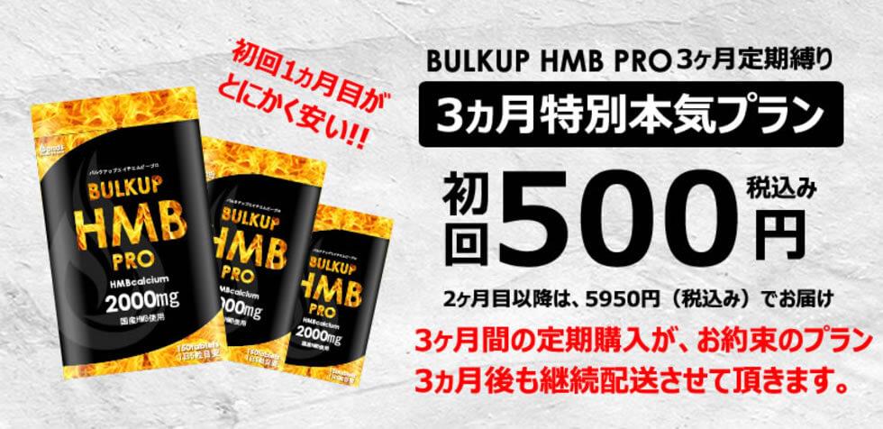 バルクアップHMBプロ定期購入なら初回が500円!