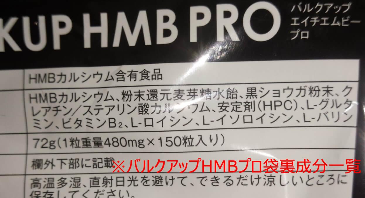 バルクアップHMBプロに含有されている成分