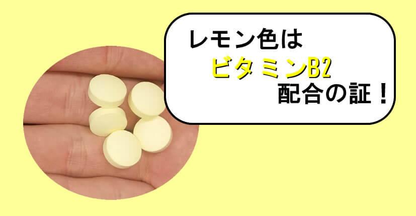 バルクアップHMBプロはビタミンB2成分配合だからレモン色