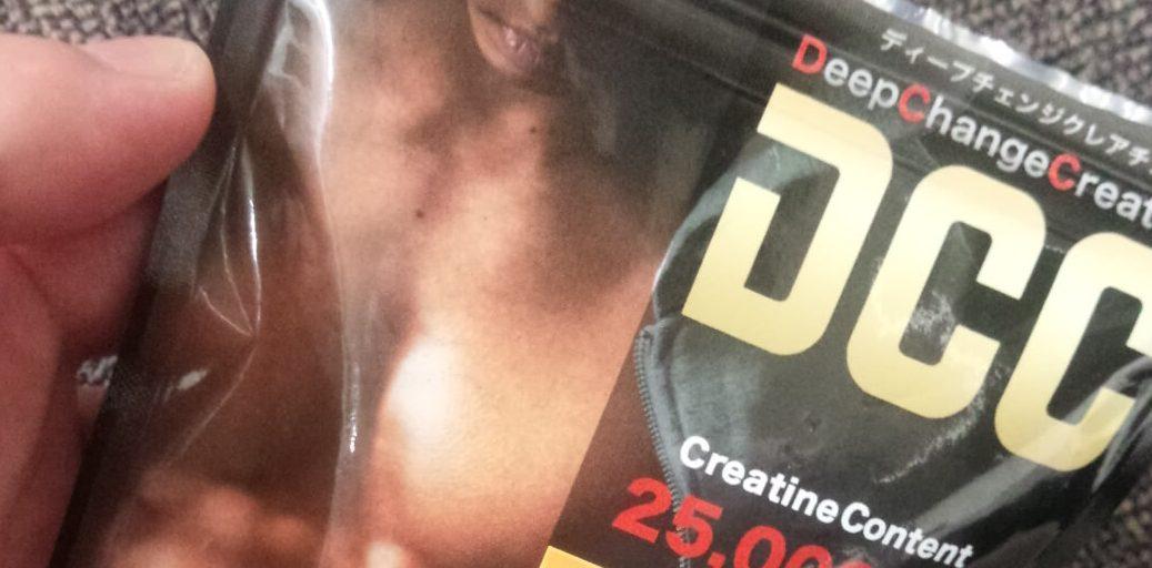 DCCディープチェンジクレアチンは女性にも人気が高い