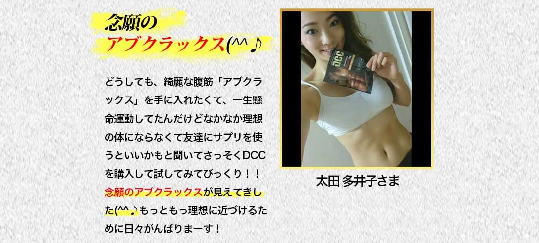 DCCディープチェンジクレアチンを使った多田多井子さんという女性