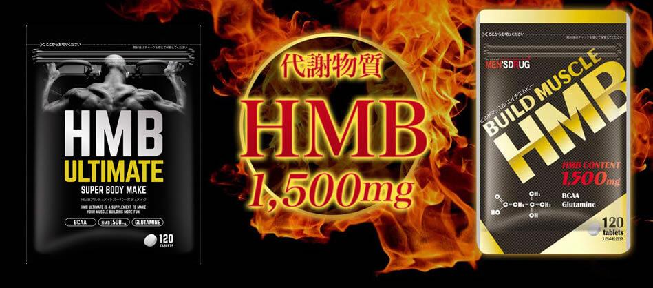 筋肉サプリメントの王道HMB含有サプリ