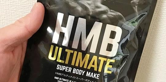HMBアルティメイトの効果をクレアチンで強化