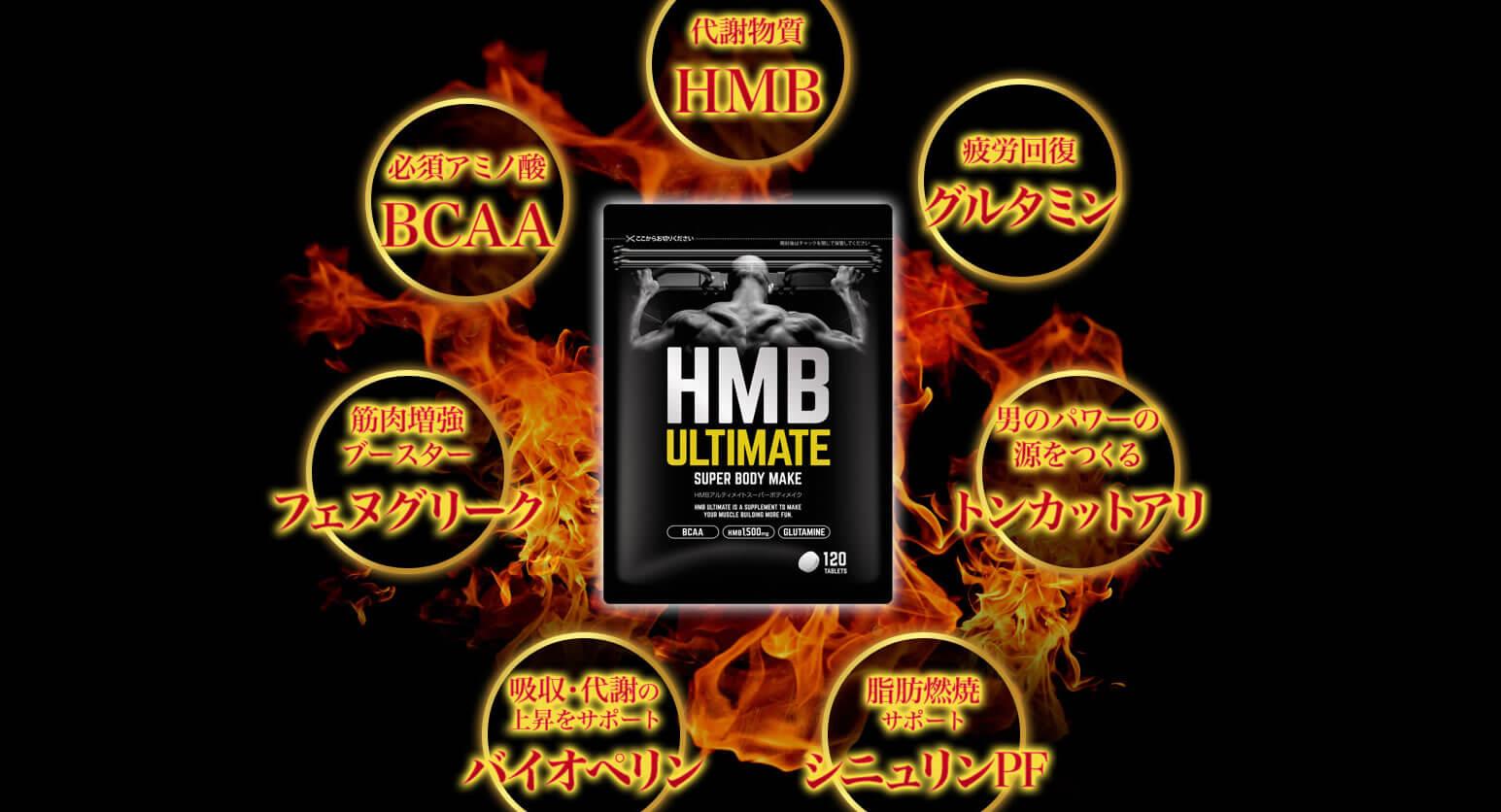 HMBアルティメイトの成分に副作用は?