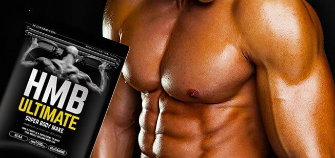 HMBアルティメイトは筋肉が付くと評判