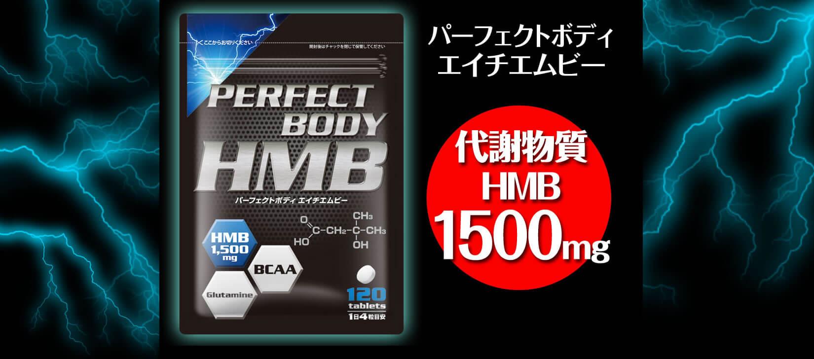 パーフェクトボディHMBの成分HMB