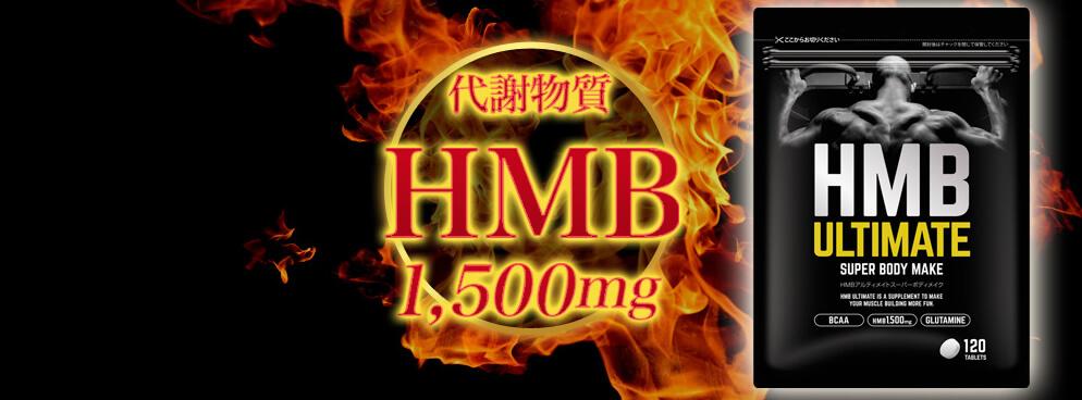 HMBアルティメイトの究極の効果の秘密はHMB