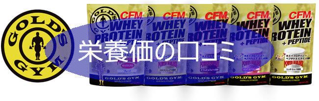 ゴールドジムプロテイン口コミ栄養価の口コミ