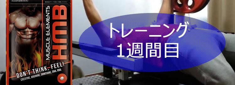 マッスルエレメンツHMBの効果検証1週間目