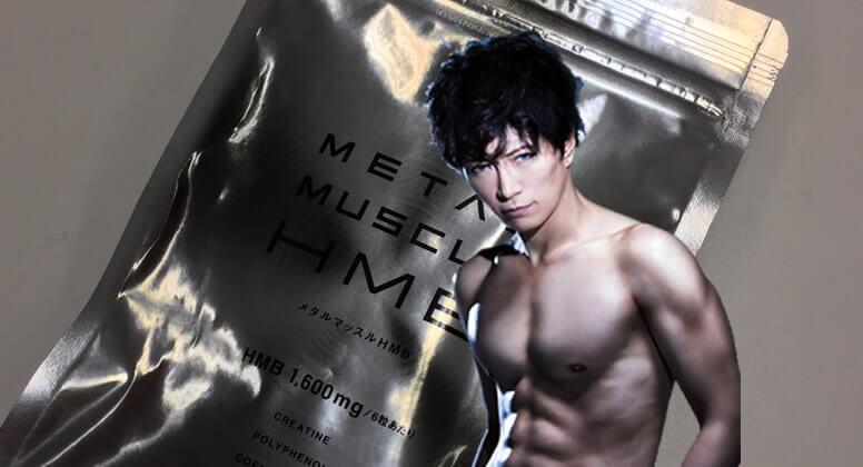 メタルマッスルHMBはGACKTの様な筋肉を