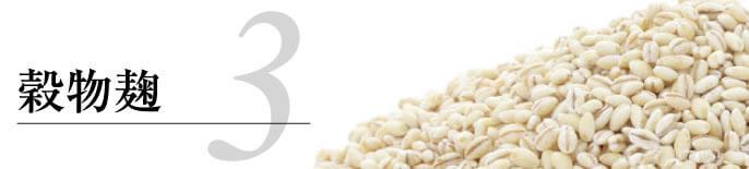 エグゼ酵素のの素材解説穀物麹