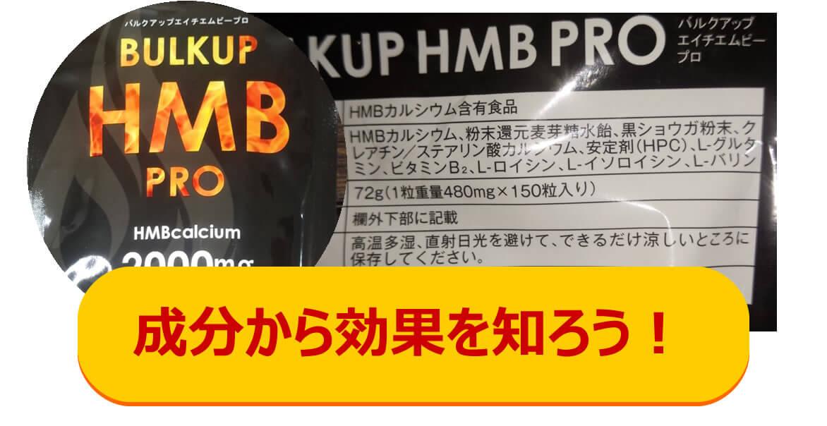 バルクアップHMBプロの配合成分