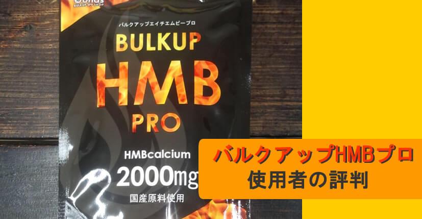 バルクアップHMBプロのユーザー評判